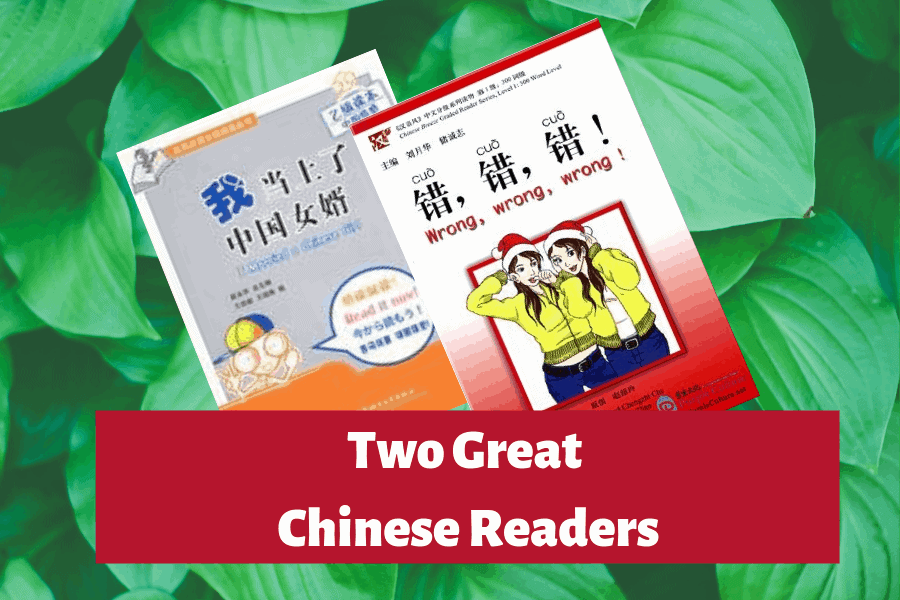 Two great Chinese readers