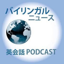 bilingual news japanese podcast