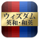 best mobile Japanese dictionary: Wisdom