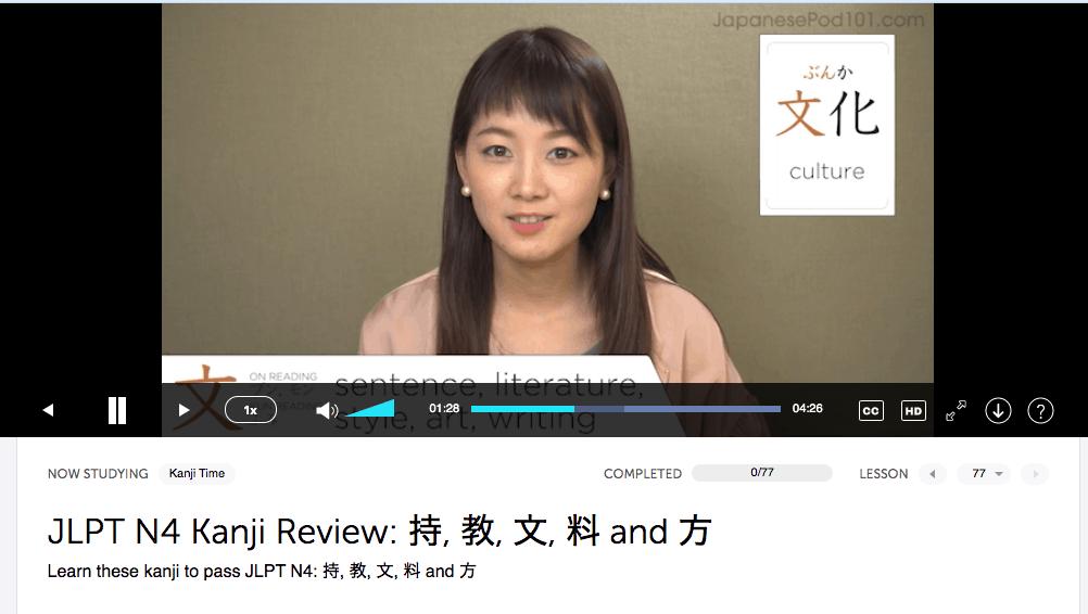 Japanese Pod101 N4 Kanjji Lesson Example
