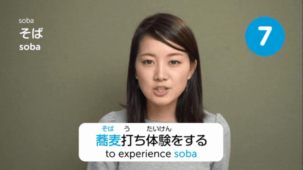 JapanesePod101-review-video-lesson-soba