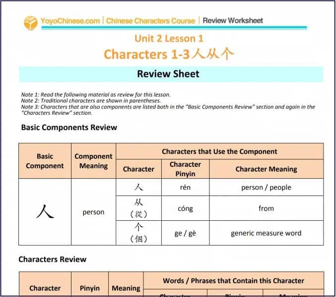 Yoyo-Chinese-Review-Lesson-Worksheet