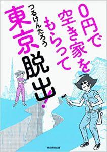 0 en akiya kindle book