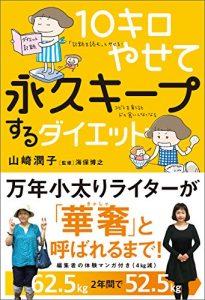 10 kiro yaseru kindle book