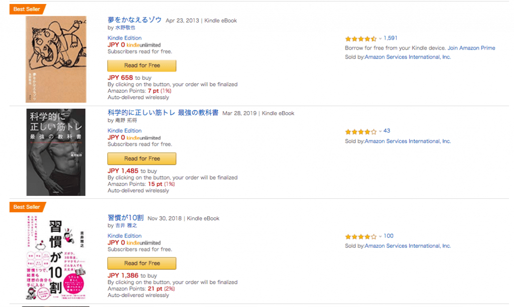 Kindle Unlimited Japan Selection