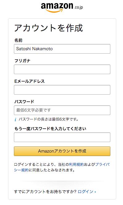 Step 1: Register on Amazon Japan