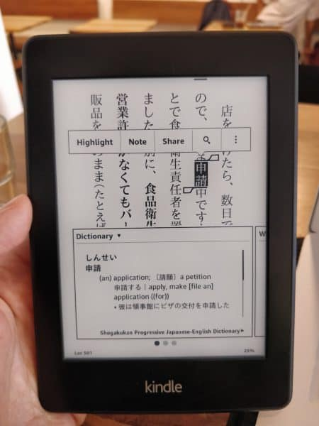 Using the Japanese to English dictionary on Kindle