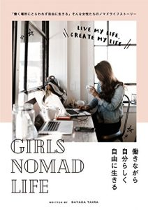 girls nomad life kindle book