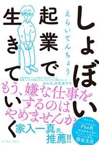 shoboi kigyou kindle book