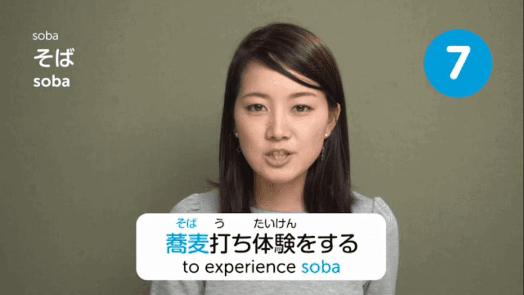 Best-Japanese-Learning-Software-JapanesePod101-Video-Lesson-Preview